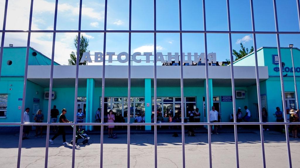 Автовокзал Феодосии